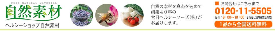 ヘルシーショップ 自然素材:自然派健康食品はすべて自社製品だから低価格で自信を持ってオススメします