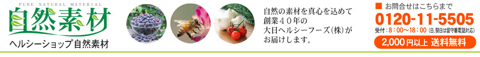 ヘルシーショップ 自然素材:創業40年大日へルーシーフーズ株式会社の自然派栄養補助食品です