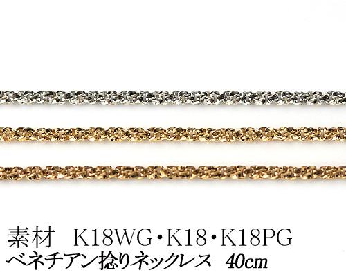 【カラーが選べる】K18ベネチアン捻りチェーン 1.2mm ホワイトゴールド・ゴールド・ピンクゴールド40cm  日本製