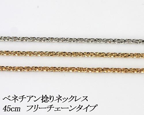 【カラーが選べる】K18ベネチアン捻りチェーン 1.0mm ホワイトゴールド・ゴールド・ピンクゴールド45cm フリーチェーンタイプ 日本製