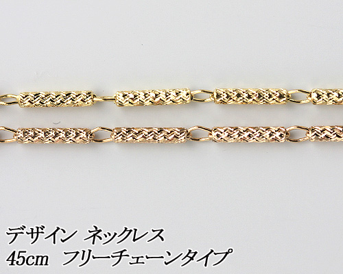 【カラーが選べる】K18デザインチェーン 1.5mm ゴールド・ピンクゴールド45cm フリーチェーンタイプ 日本製