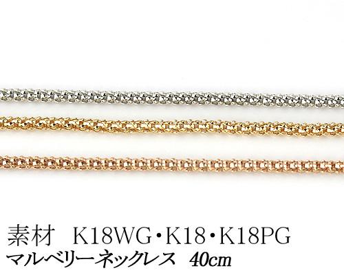 【カラーが選べる】K18マルベリーチェーン 1.4mm ホワイトゴールド・ゴールド・ピンクゴールド40cm  日本製