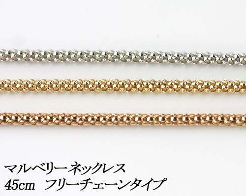 【カラーが選べる】K18マルベリーチェーン 1.8mm ホワイトゴールド・ゴールド・ピンクゴールド45cm フリーチェーンタイプ 日本製【K18 ネックレス チェーン YG WG PG 18金】