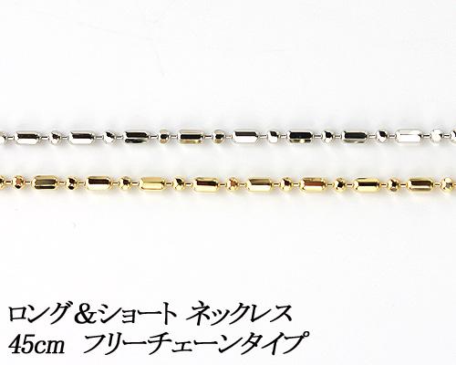 【カラーが選べる】K18ロング&ショートチェーン 1.0mm ホワイトゴールド・ゴールド45cm フリーチェーンタイプ 日本製