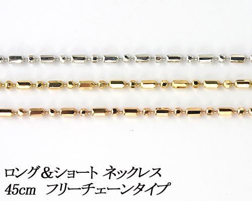 【カラーが選べる】K18ロング&ショートチェーン 1.2mm ホワイトゴールド・ゴールド・ピンクゴールド45cm フリーチェーンタイプ 日本製
