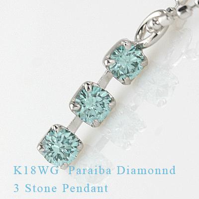 K18WGパライバダイヤペンダントネックレス 0.15ct