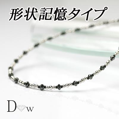 形状記憶タイプ良品質 K18WGブラックダイヤモンドネックレス 7ct