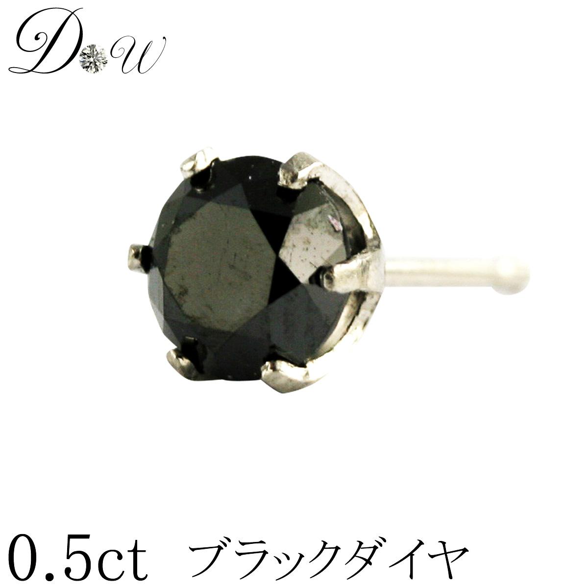 プラチナ ブラックダイヤモンド ピアス プラチナ900 0.5ct 片耳ピアス 6本爪タイプ 品質保証書付 メンズ タイムセール Pt900 ダイヤ あす楽_関東 ダイヤモンド オリジナル ブラックダイヤ ブラック