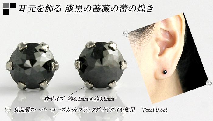 铂 900 スーバーローズカット 黑色钻石耳环 0.5 ct