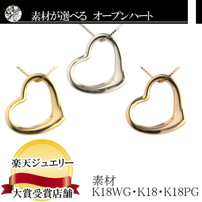 An amount of money varies according to the open heart pendant necklace Open Heart size that material, size can choose.
