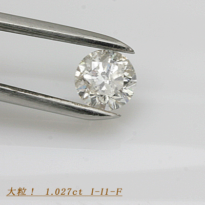 DGL鑑定書付き ダイヤモンド 1.027ct I-I1-Fair