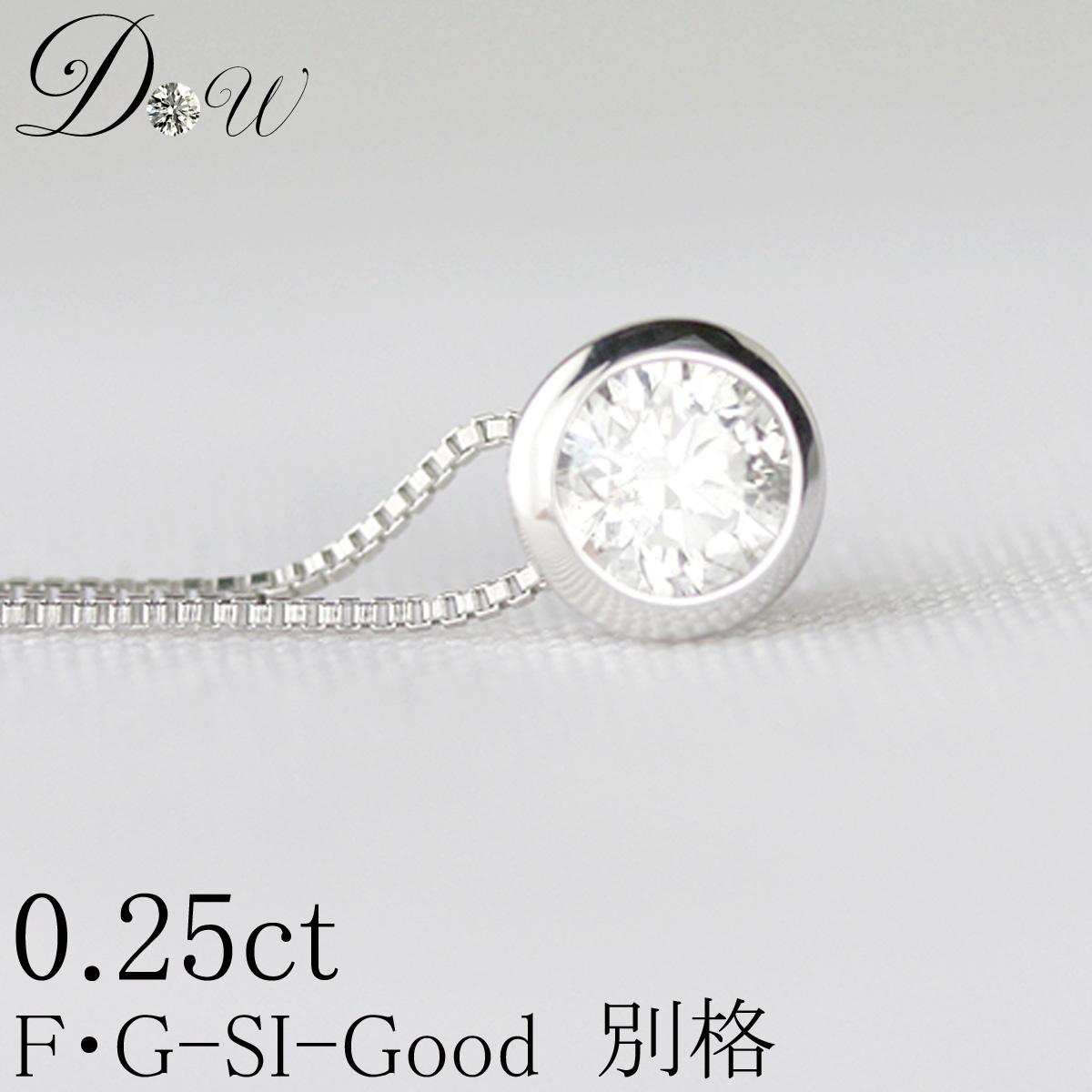 天然ダイヤモンドペンダントネックレス 0.25ctダイヤ ネックレス 送料無料 あす楽