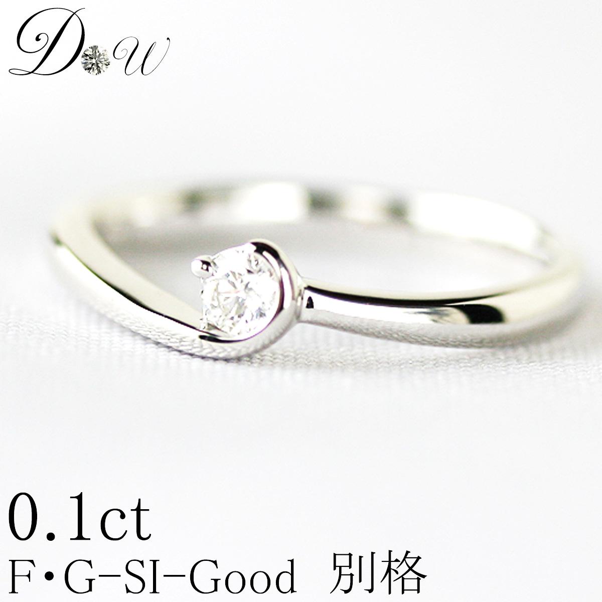天然ダイヤモンドリング 0.10ct【無色透明 F・Gカラー SIクラス Goodカット】【品質保証書付】ダイヤモンド【 輝き厳選保証 】