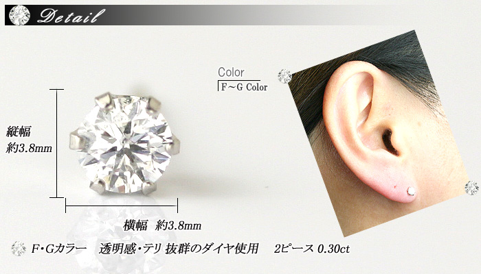 鉑 900 天然鑽石耳環 0.30 克拉鑽石