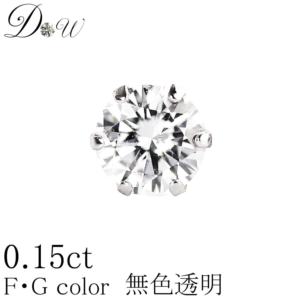6669c87e240e9 One 0.15ct one ear diamond pierced earrings unisex platinum for  PT900/K18/K18PG natural diamond pierced earrings 0.15ct one ear