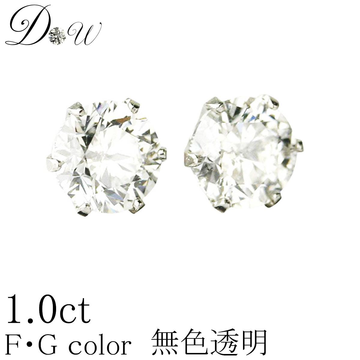 80cb02edd6e4a Total one 0.50ct X 0.50ct 1.0ct diamond pierced earrings one platinum for  PT 900 natural diamond pierced earrings 1.0ct both ears in total