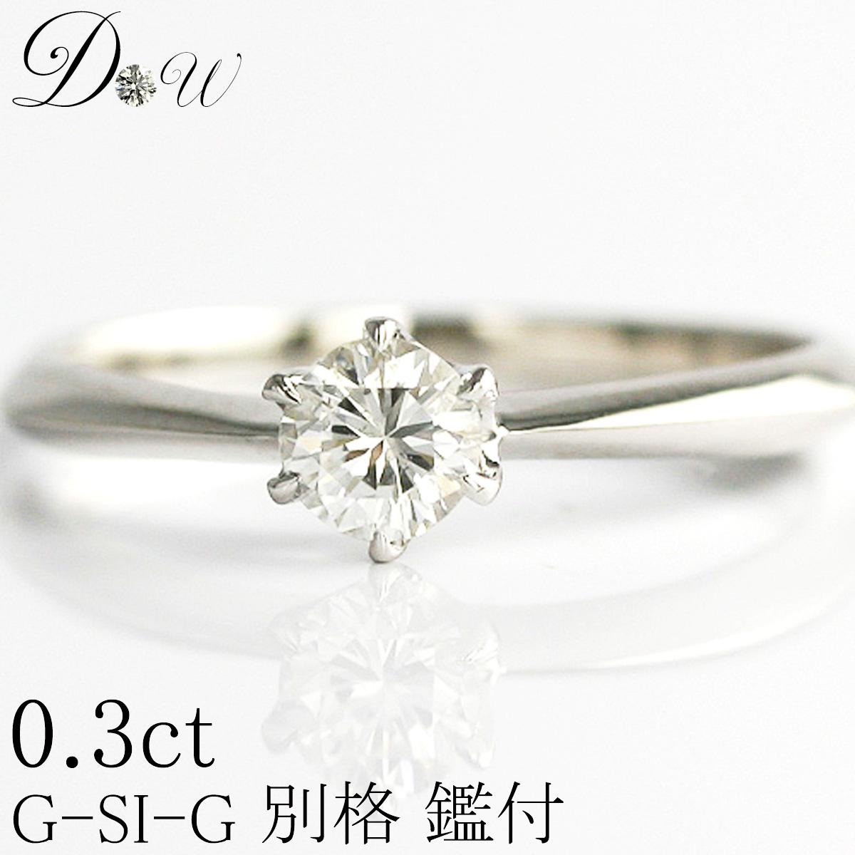 【別格のダイヤリング】 PT900 天然ダイヤモンド リング 0.3ct 【婚約指輪 エンゲージリング】【無色透明 Gカラー 贅沢SI2クラス 輝く Goodカット】【GEM GRADING SYSTEM JAPAN ソーティング (鑑定書の元)付】 ダイヤモンド【 輝き厳選保証 】