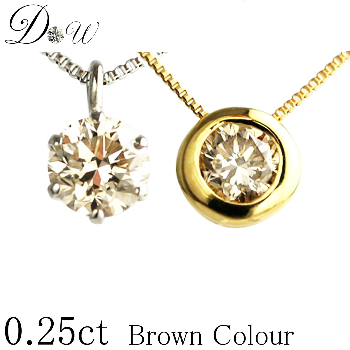 デザイン・地金が選べる天然ダイヤモンド ペンダント ネックレス 0.25ct【Light Brownカラー VS~SIクラス Goodアップ】【品質保証書付】一粒 ダイヤモンド ネックレス