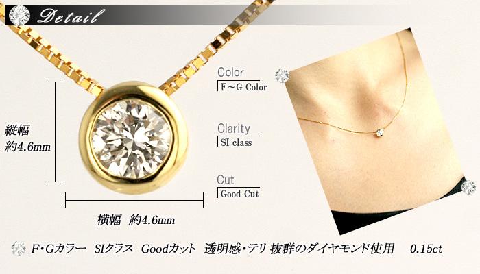 天然ダイヤモンドペンダントネックレス 0.15ct無色透明 F・Gカラー SIクラス Goodカット品質保証書付【輝き厳選保証】