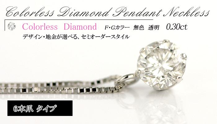 Diamond world rakuten global market natural diamond pendant natural diamond pendant 030 can design and bullion ct diamond grain diamond necklace diamond necklace design mozeypictures Choice Image