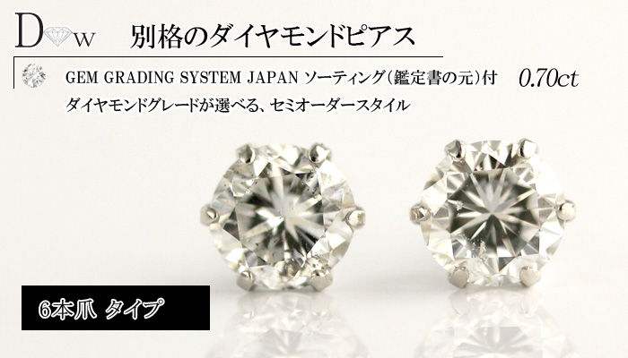 Choose color 0.7 ct diamond earrings color depends on the amount.
