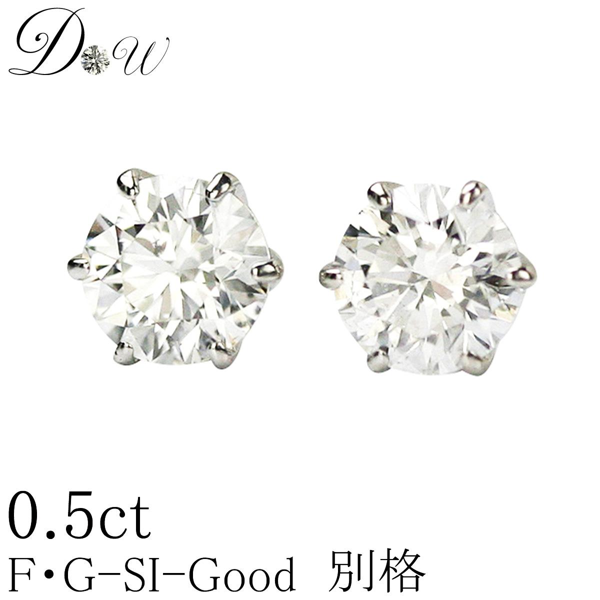 別格のダイヤ ピアス 0.5ct 無色透明 カラーレス F・Gカラー SIクラス Goodカットダイヤモンド 使用【即日発送可】