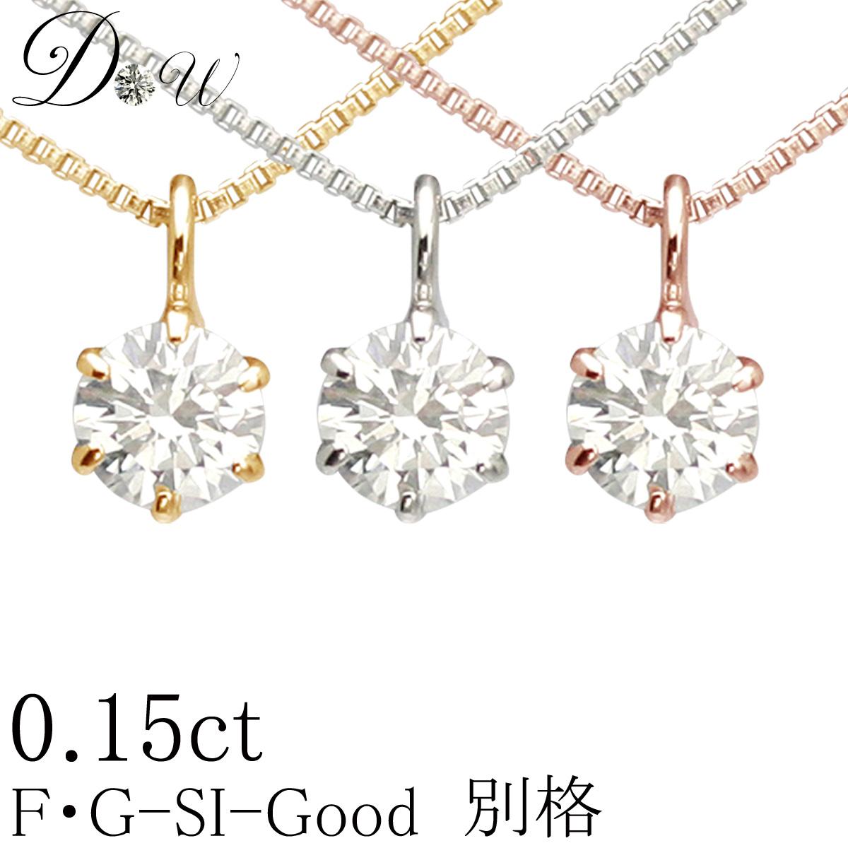ダイヤモンド ネックレス 0.15ct天然ダイヤモンド無色透明 F・Gカラー SIクラス Goodカット品質保証書付【輝き厳選保証】