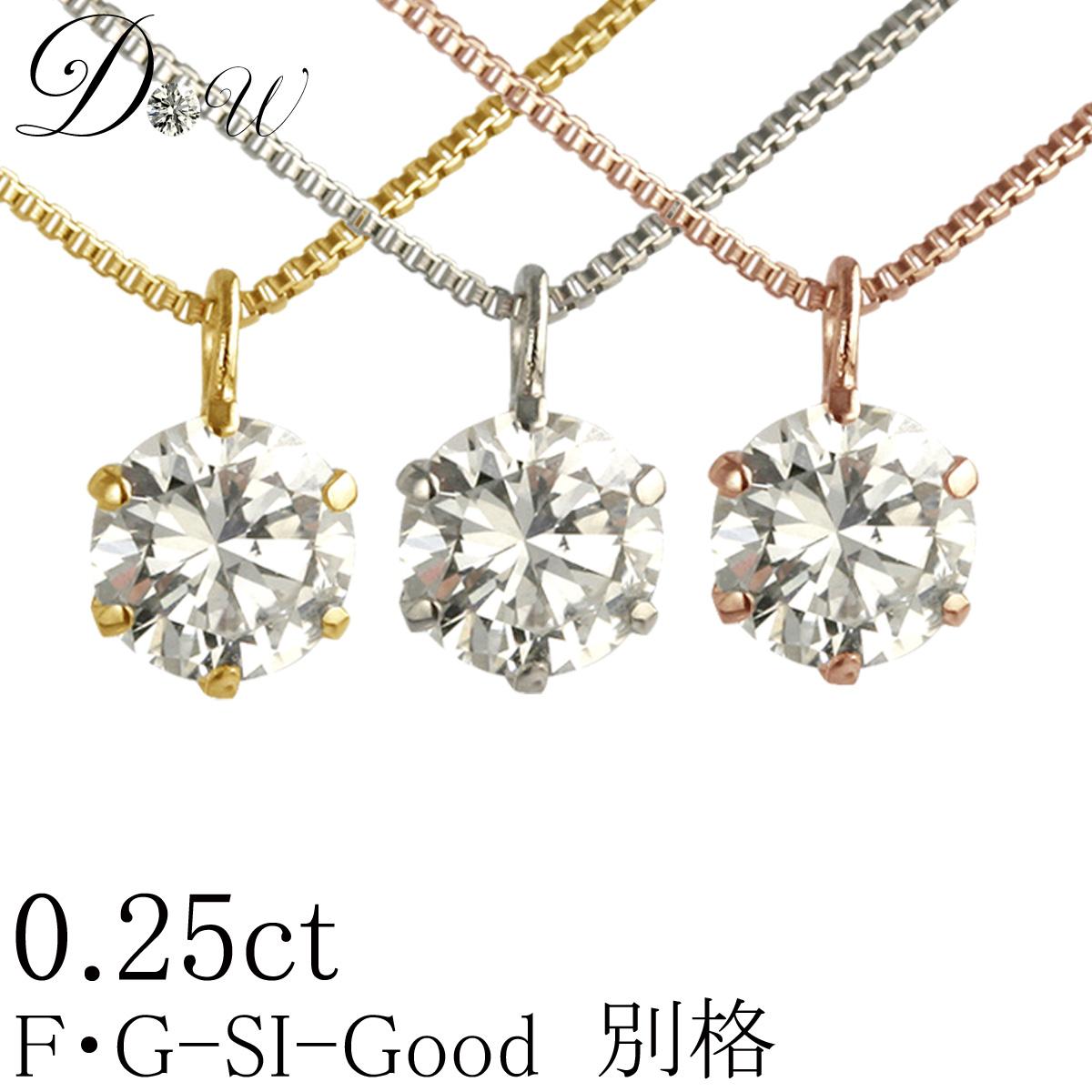 天然ダイヤモンドペンダントネックレス 0.25ct【無色透明 F・Gカラー SIクラス Goodカット】