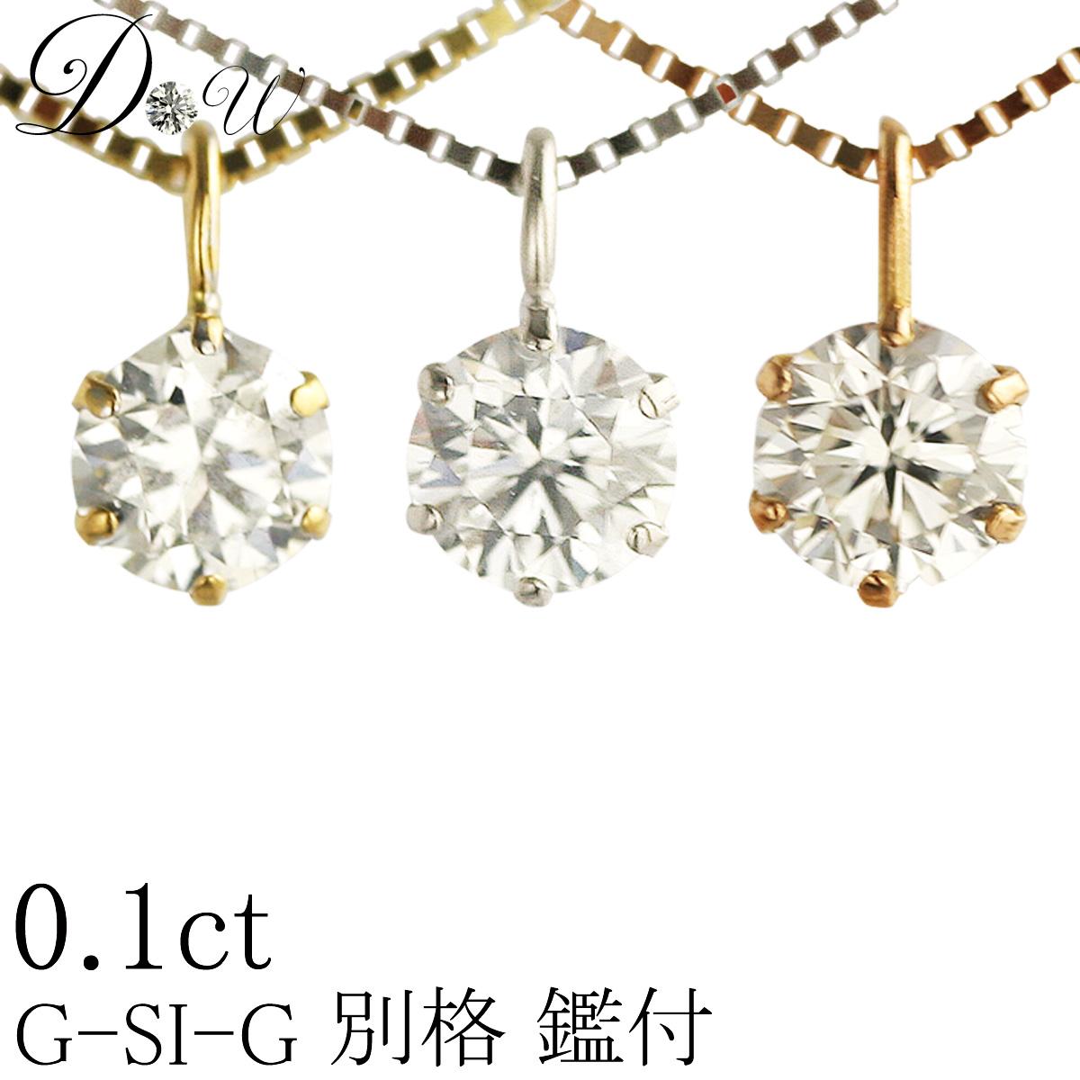 天然ダイヤモンド ネックレス 0.10ct【無色透明 D~Gカラー SI2クラス Goodカット】【GGSJ ソーティング (鑑定書の元)付】ダイヤ ネックレス 一粒 天然ダイヤモンド【 輝き厳選保証 】