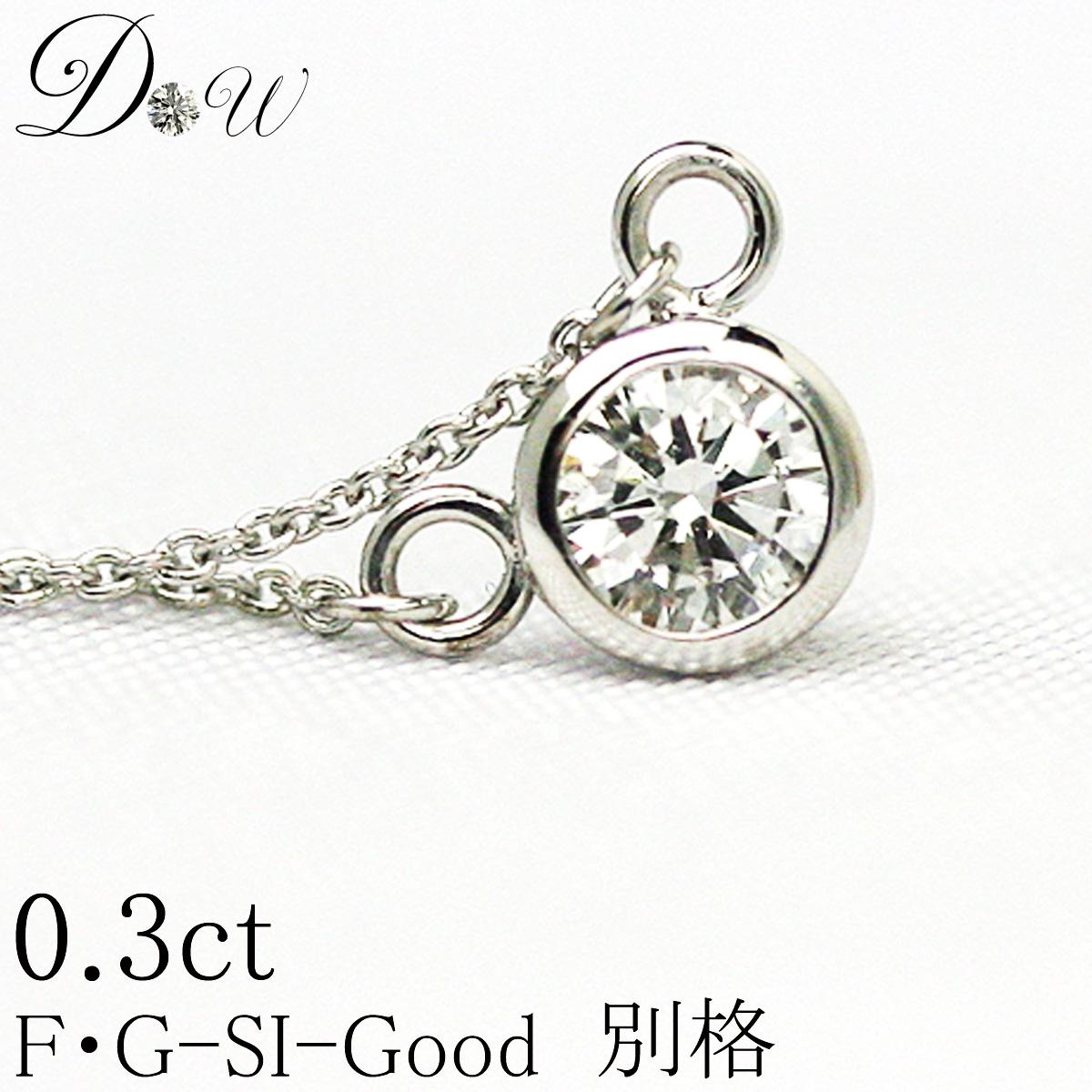 ダイヤモンド ネックレス 一粒 0.3ct 送料無料 一粒ダイヤ ネックレス ダイヤモンド 一粒ダイヤ ダイヤモンド ネックレス 一粒 0.3 ダイヤ 一粒ダイヤ ネックレス ダイヤモンド ネックレス 一粒 ダイヤ