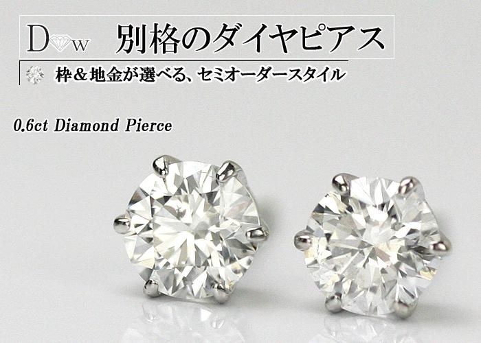 0.6 ct diamond