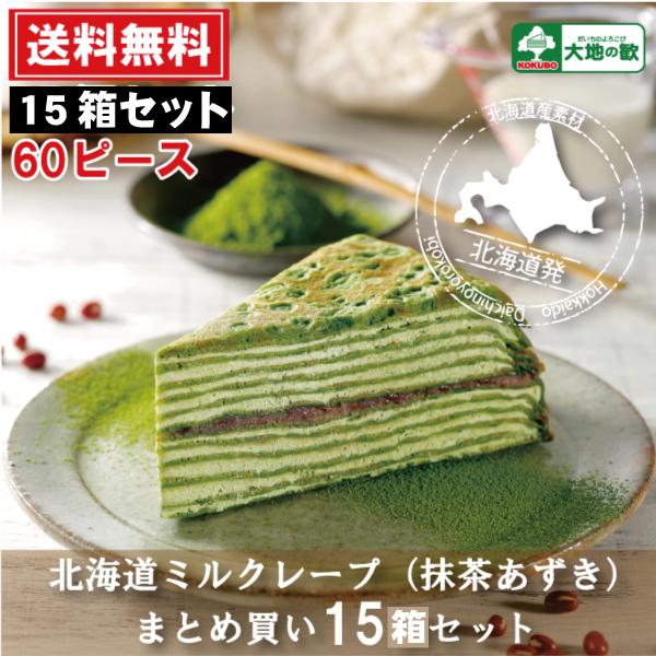 ミルクレープ 北海道 スイーツ 送料無料 洋菓子 文化祭
