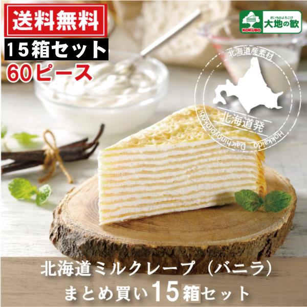 ホワイトデー 業務用 送料無料 北海道 ミルクレープ スイーツ 洋菓子 文化祭