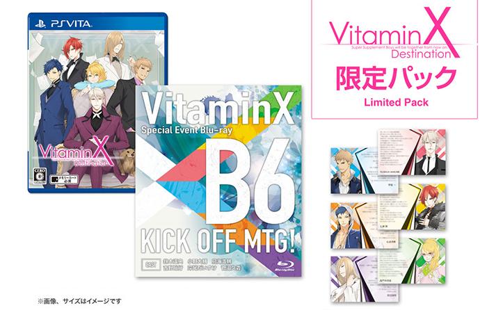 【PS Vita】VitaminX Destination 限定パック