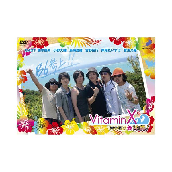 【SALE40%OFF】VitaminX 修学旅行 in 沖縄!