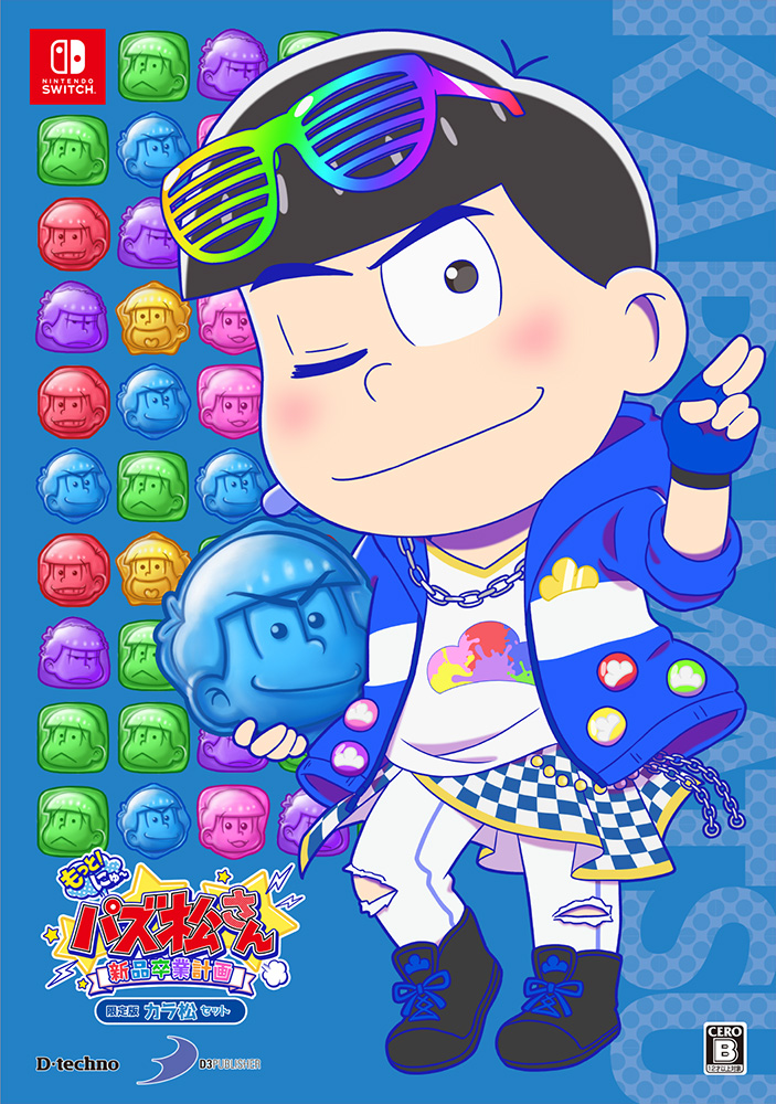 ニンテンドースイッチ おそ松さん 3マッチパズル Nintendo Switch 特売 限定版 新作 ~新品卒業計画~ にゅ~パズ松さん カラ松セット もっと