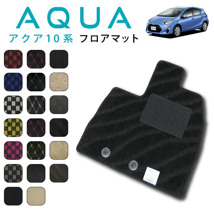 選べる20カラー 空気触媒加工済み toyota aqua 車 カー用品 激安挑戦中 th14 アクア 新作アイテム毎日更新 10系 フルセット nhp10 カーマット