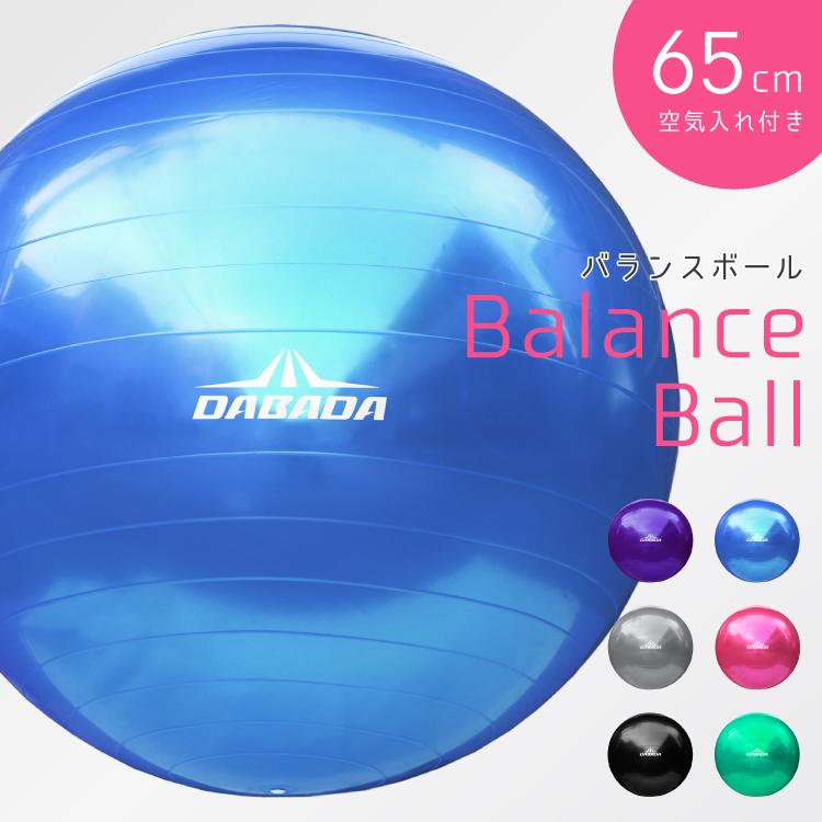あす楽 ヨガボール ダイエット くびれ 骨盤枕 トレーニング バランスボール 65cm 空気入れ 流行のアイテム お得セット 直径 エクササイズボール 全5色 フットポンプ付き