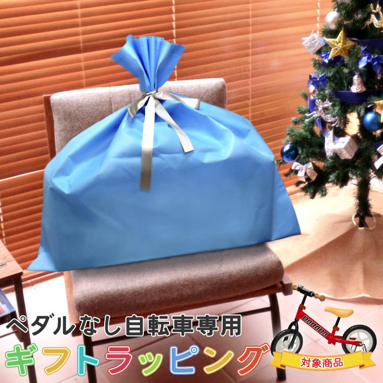あす楽 誕生日 クリスマス プレゼント 新発売 ギフトラッピング バランスバイク ペダルなし自転車専用 贈答品