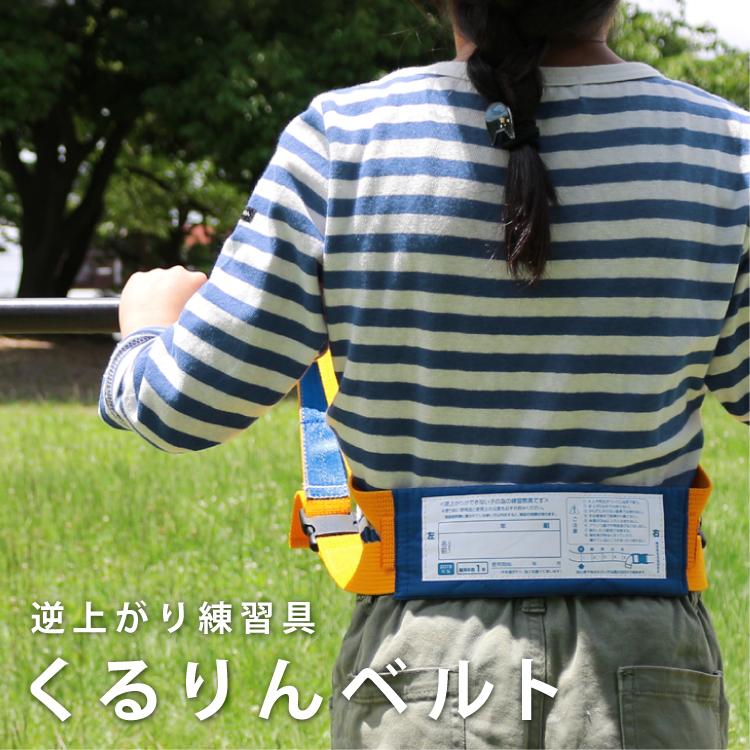 補助ベルト メール便 くるりんベルト 鉄棒 定番キャンバス 日本製 逆上がり練習用 耐荷重80kg 今ダケ送料無料