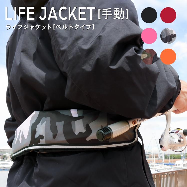 あす楽 ライフベスト インフレータブル ライフジャケット ベルトタイプ 救命胴衣 贈呈 手動膨張式 送料無料 フリーサイズ 定番から日本未入荷