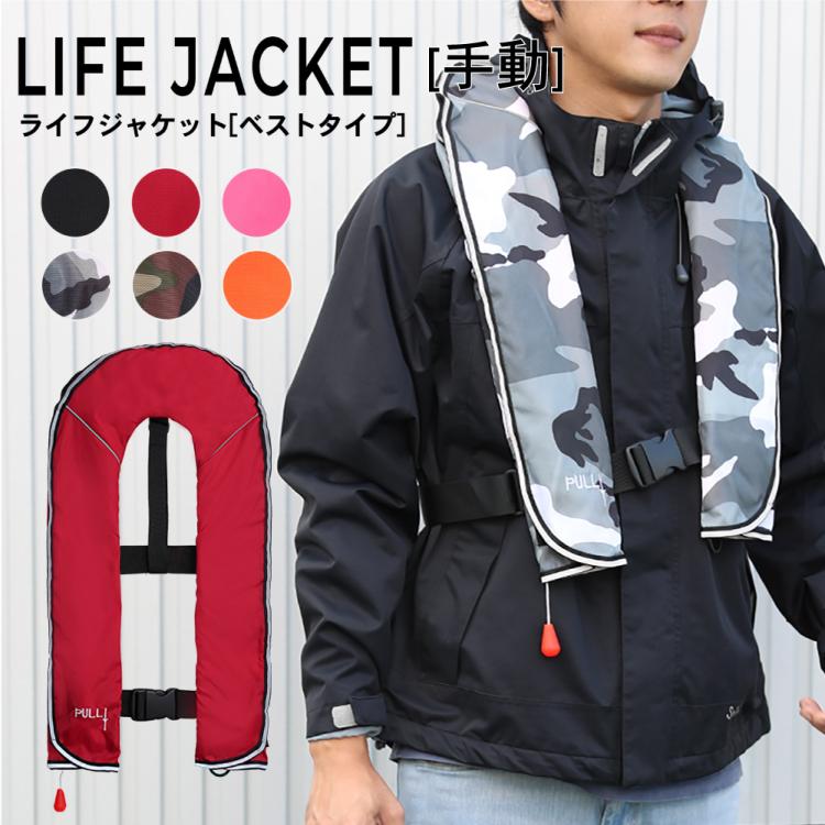 ライフジャケット 【ベストタイプ/手動膨張式】 救命胴衣 フリーサイズ 送料無料