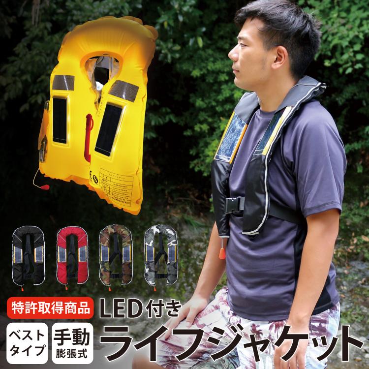 【モニター価格】【特許出願中】LED 付き ライフジャケット 防災【ベストタイプ/手動膨張式】救命胴衣 フリーサイズ 送料無料