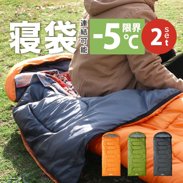 あす楽 (人気激安) スリーピングバック 春用 NEW ARRIVAL 夏用 秋用 お買い得2セット 寝袋 軽量 最低使用温度-5度 封筒型シュラフ 洗える コンパクト 送料無料 防災対策