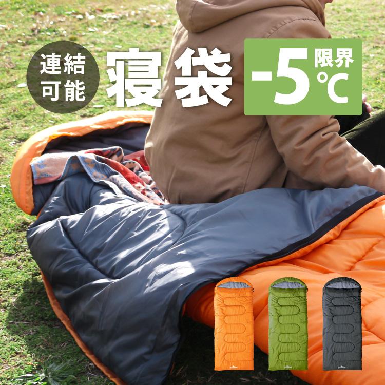 あす楽 販売 スリーピングバック 春用 夏用 秋用 購買 防災対策 寝袋 送料無料 軽量 コンパクト 洗える 最低使用温度-5度 封筒型シュラフ