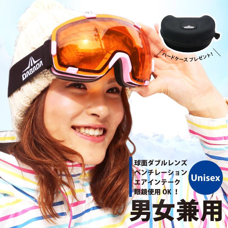あす楽 ダブルレンズ UVカット 開店記念セール スキー スノーボード ウィンタースポーツ スノーゴーグル フレームレス ゴーグル お買得 メンズ スキーゴーグル レディース もり止め加工 収納ケース付き メガネ使用OK