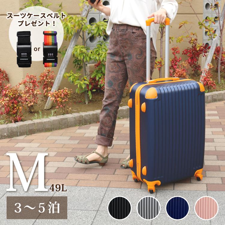 あす楽 受注生産品 キャリーバック キャリーケース 旅行 激安 格安 安い スーツケース TSAロック搭載 送料無料 汚れに強い超軽量スーツケースベルト付き 引き出物 th14 Z Mサイズ 全11色 3日~5泊