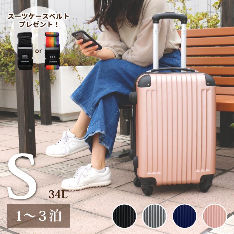 あす楽 キャリーバック 購買 キャリーケース 旅行 激安 格安 安い スーツケース 送料無料 汚れに強い超軽量 全11色 th12 TSAロック搭載 Sサイズ 割り引き 1日~3泊 Z