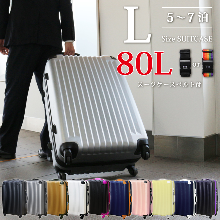 スーツケース【 Lサイズ 】5日~7泊 TSAロック搭載 全11色 汚れに強い超軽量&スーツケースベルト付き 送料無料【Z】