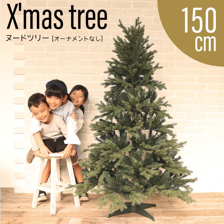 クリスマスツリー リアル ヌード Xmasツリー おしゃれ 150 北欧 ヌードツリー